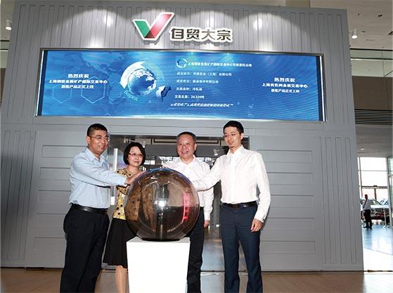 上海钢联金属矿产国际交易中心