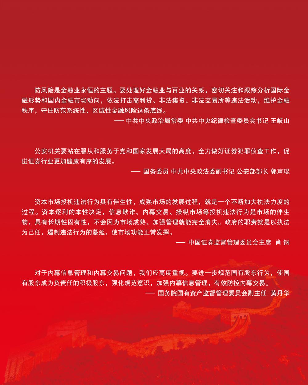 上海证监局内幕交易教育警示展03