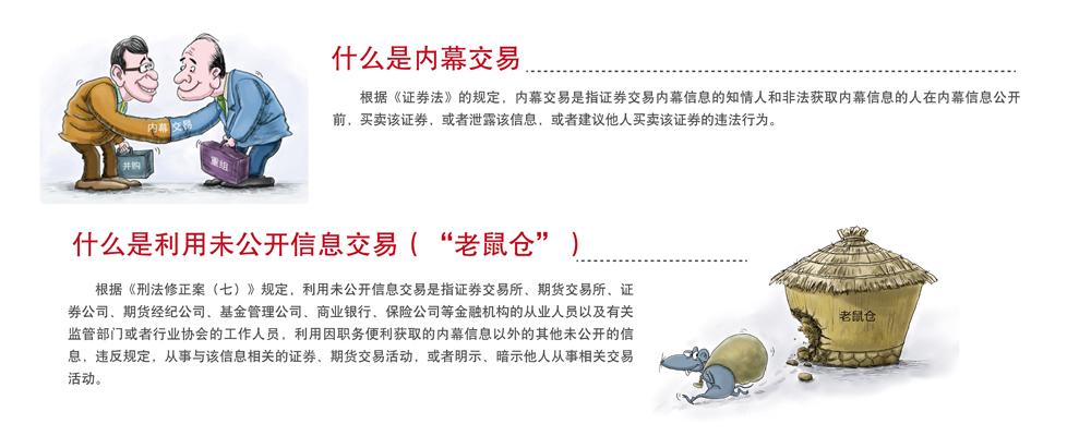 上海证监局内幕交易教育警示展07