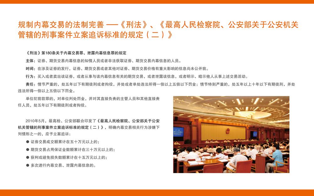 上海证监局内幕交易教育警示展09