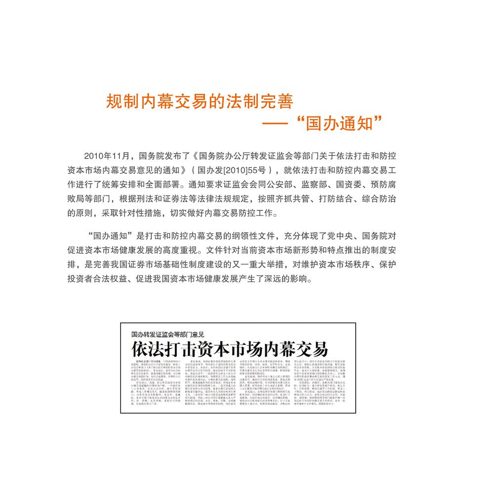上海证监局内幕交易教育警示展10