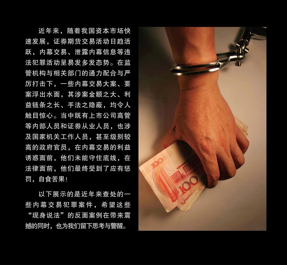 上海证监局内幕交易教育警示展23