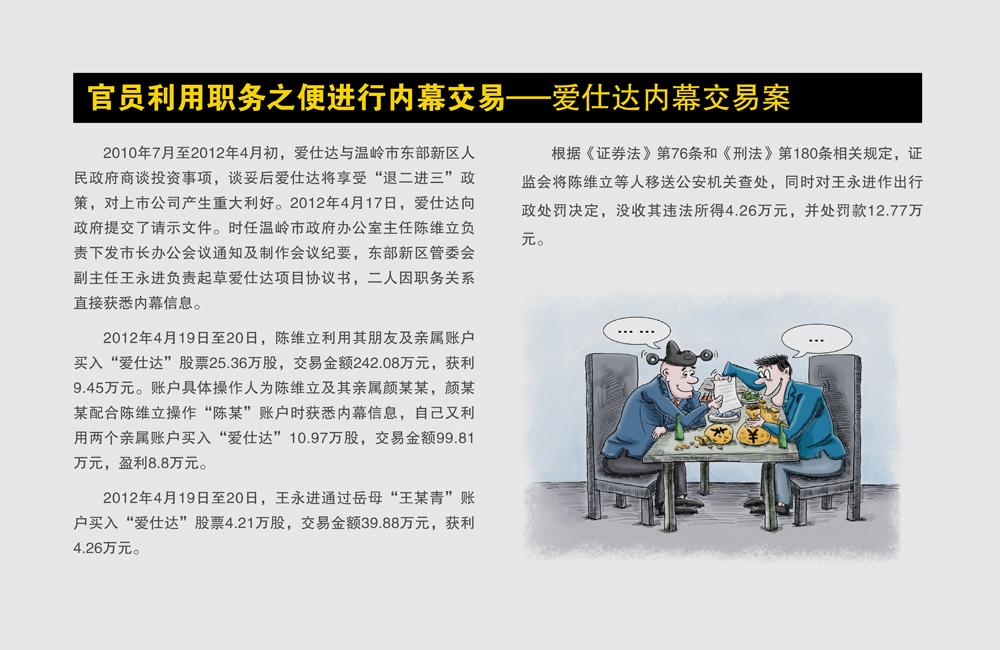 上海证监局内幕交易教育警示展27