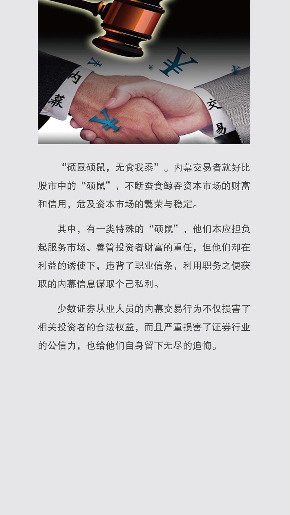 上海证监局内幕交易教育警示展29