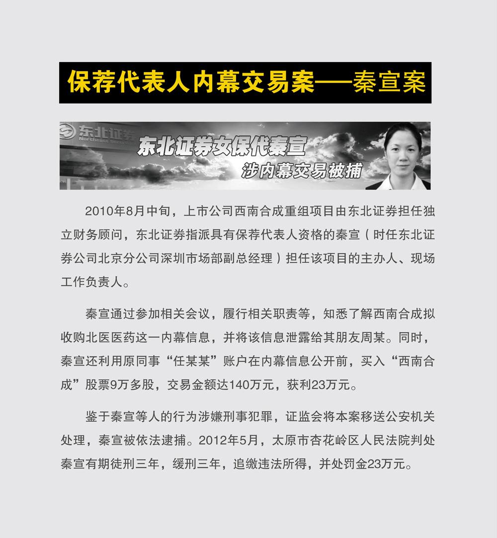 上海证监局内幕交易教育警示展33