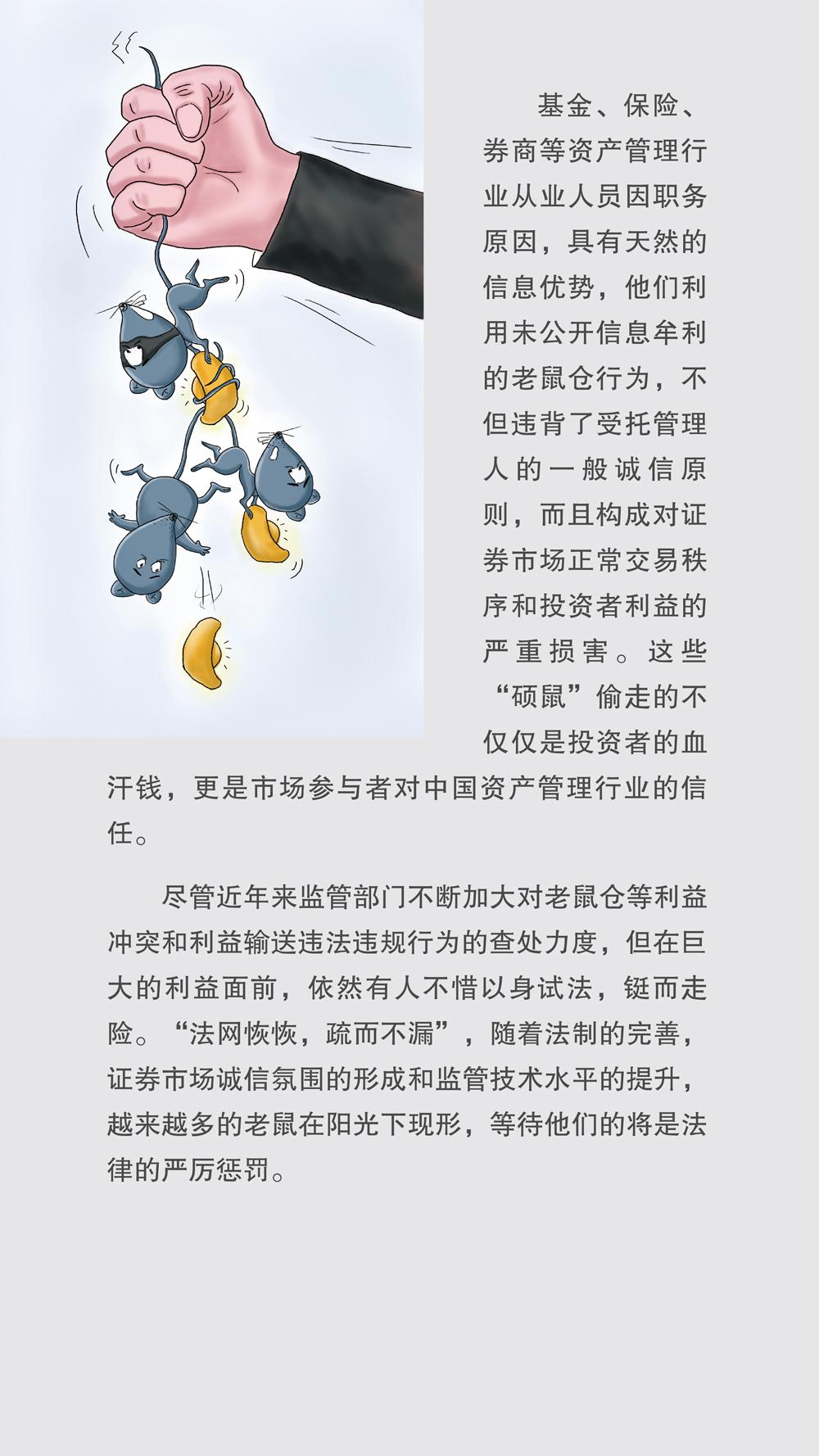 上海证监局内幕交易教育警示展39
