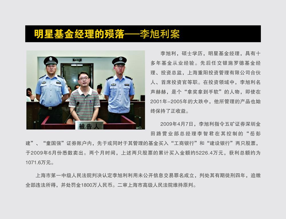 上海证监局内幕交易教育警示展40
