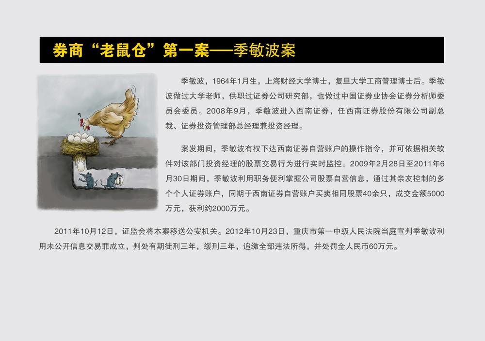 上海证监局内幕交易教育警示展43