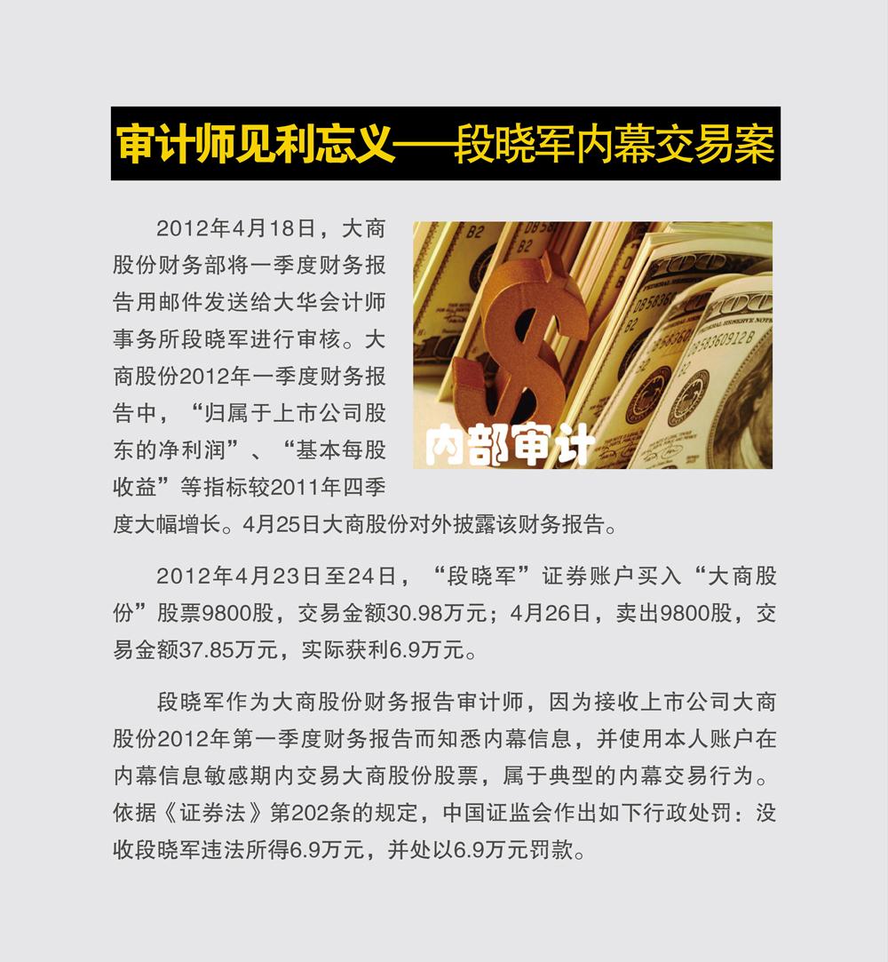 上海证监局内幕交易教育警示展49