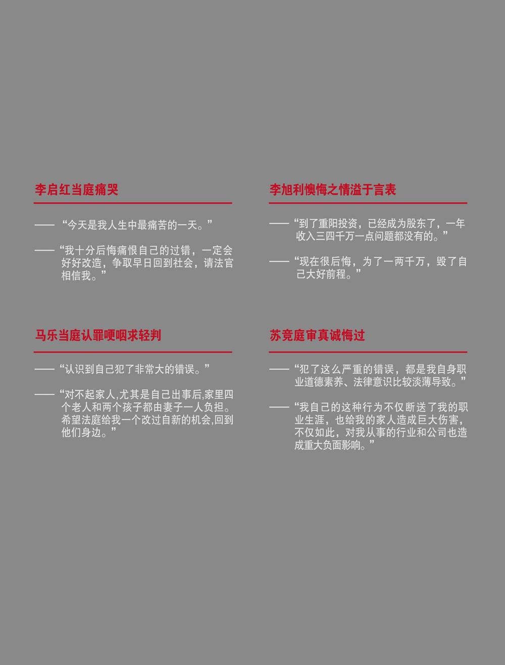 上海证监局内幕交易教育警示展51