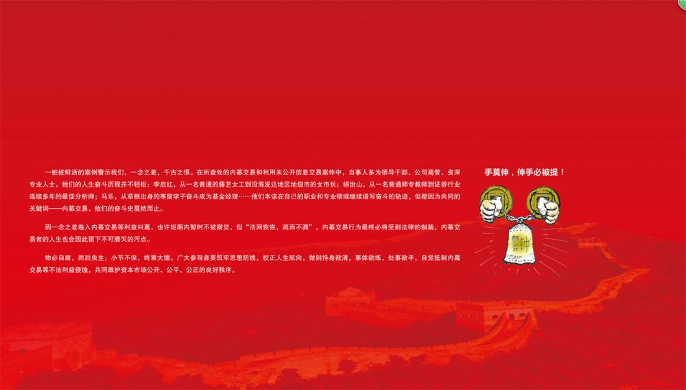 上海证监局内幕交易教育警示展52