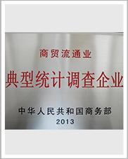 公司荣誉03