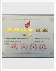 公司荣誉06