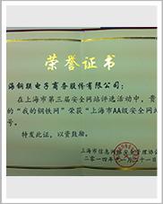 公司荣誉09