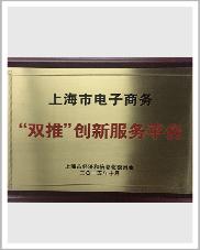 公司荣誉15
