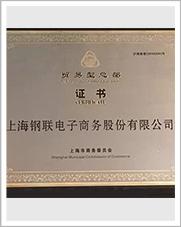 公司荣誉19