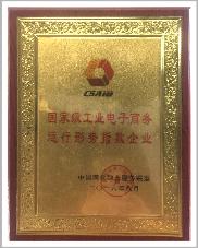 公司荣誉20