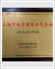 公司荣誉23